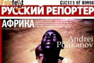 Konuklar | Andrei Polikanov